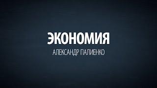 Экономия. Александр Палиенко.