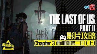 The Last of Us Part II 影片攻略:Chapter 3 西雅圖第二日(上) 【中文字幕.劇透注意】|宅民黨