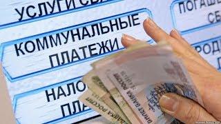 Крым новый скачок тарифов на ЖКХ Радио Крым Реалии