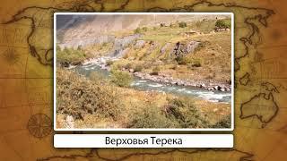 Юг Европейской части страны  Внутренние воды.  Видеоурок.