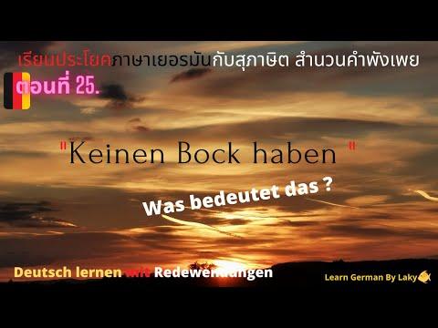 ฝึกเรียนพูดภาษาเยอรมันกับประโยคสุภาษิตคำคมเเบบสนุกๆง่ายๆ Redewendung Folge:25 keinen Bock haben!