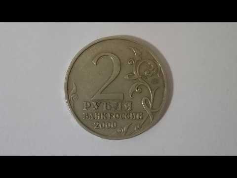 Нумизматика: Полный обзор монеты 2 рубля 2000, ММД, 55 лет Победы, Тула. Цена. История.