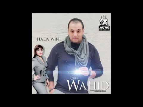 Cheb Wahid 2016 - Hada Win (قنبلة شاب وحيد) By LoTchi