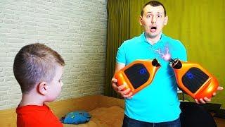 РАЗЫГРАЛИ или РАЗБИЛИ Дарим ГИРОБОРД подписчикам Видео для детей Video For Kids Матвей Котофей