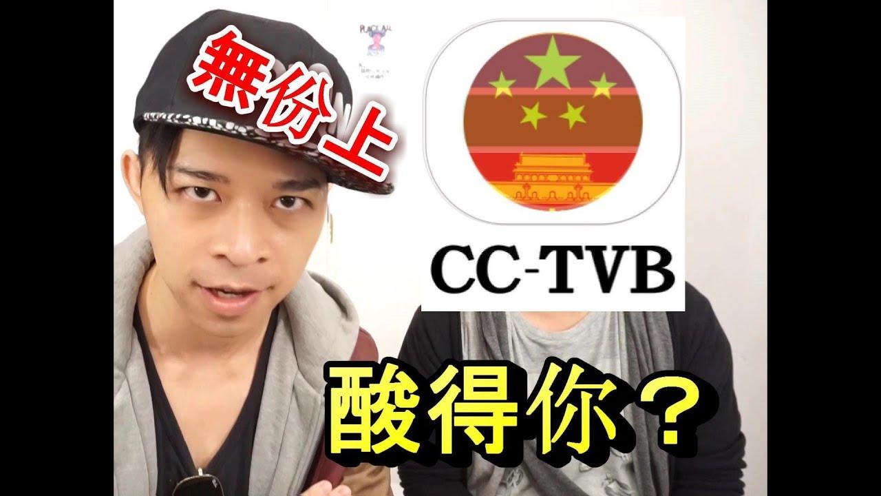 【伍仔回應】無份上TVB網絡挑機好酸好葡萄 - YouTube
