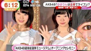 【HD 60fps】 AKB48選抜総選挙ミュージアム オープニングセレモニー&めざましじゃんけん渡辺麻友 (2015.06.02) めざましテレビ