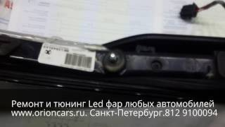 Ремонт Led фар SAAB. By Orioncars(, 2016-11-23T20:09:29.000Z)