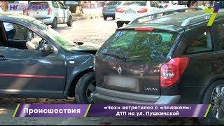 «Чех» встретился с «поляком»: ДТП на ул. Пушкинской
