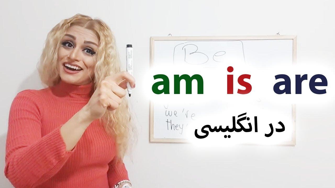فعل بودن am is are در انگلیسی - صفر تا صد آموزش انگلیسی پریا اخواص قسمت13