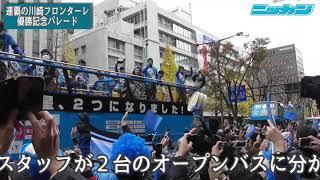 連覇を達成したサッカーJ1川崎フロンターレの優勝記念パレードが9日...