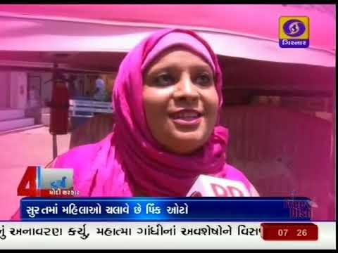 4 Saal Modi Sarkaar 13 @Pink Auto | Mudra Loan Empowering Women | Beti Bachao Beti Padhao | Surat