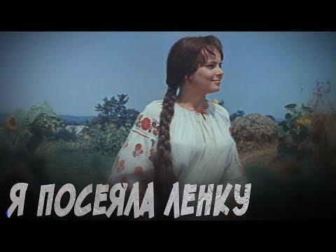 Я посеяла ленку - русская народная песня