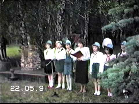 Пионерский лагерь Снегири лето 1991 года Зарница часть 2