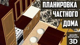 Планировка частного дома в программе «Дизайн Интерьера 3D»