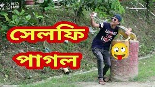 New Bangla Funny Video | Selfie Pagol | Funny Video 2017 | Tangail Boyzz