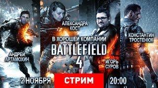 Battlefield 4: В хорошей компании [Запись](, 2013-11-02T18:42:47.000Z)