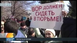 Антиправительственные акции прошли в десятках городов России