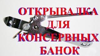 видео Открывалки