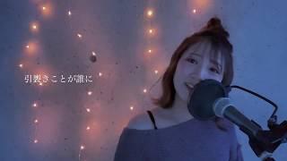 アイツムギ/城南海(cover) 冨田エリィ