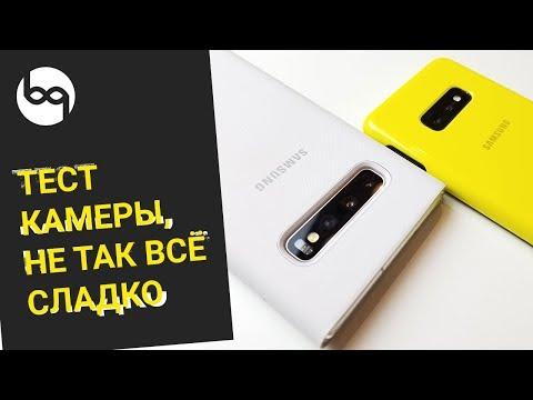 Тест камеры Samsung Galaxy S10 и S10e и сравнение с Galaxy Note 8