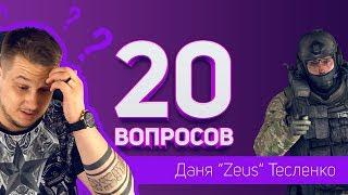 """ШОУ """"20 ВОПРОСОВ"""": ДАНЯ """"ZEUS"""" ТЕСЛЕНКО (ENG SUBS)"""