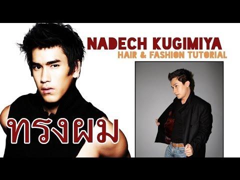 nadech-kugimiya-2013-hair-&-fashion-using-gold-digger-byvilain