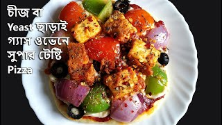 চীজ, yeast ছাড়াই গ্যাস ওভেনে পিঁজা  | Paneer Pizza Recipe | Bengali Style Paneer Pizza | Ranna Banna
