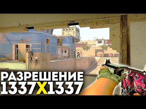 1337x1337 - РАЗРЕШЕНИЕ ДЛЯ КИБЕРСПОРТСМЕНОВ В CS:GO