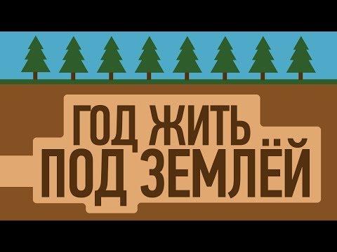 видео: ЧТО БУДЕТ, ЕСЛИ ГОД ЖИТЬ ПОД ЗЕМЛЁЙ