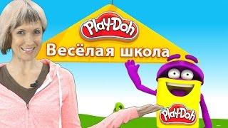 Весёлая Школа с Play-Doh. Маша и Грузовичок Лёва лепят Кей-Кея