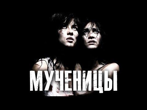 Мученицы / Фильм ужасов в HD