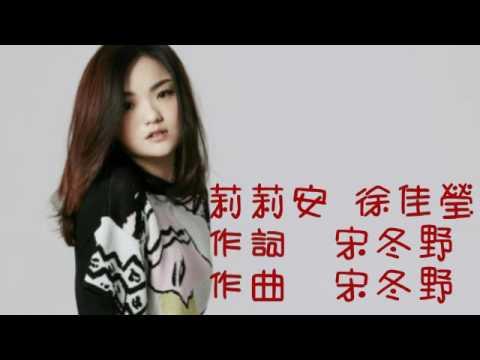 徐佳瑩-莉莉安 - YouTube