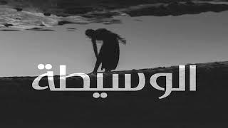 الوسيطة    قصة رعب جديده   قصص جن    المحكمة    محمد جويلي