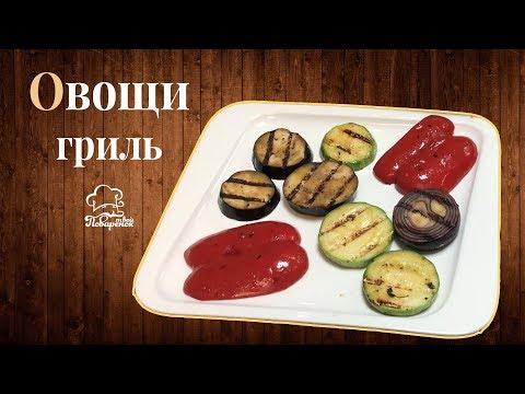 овощи в духовке гриль рецепт пошагово