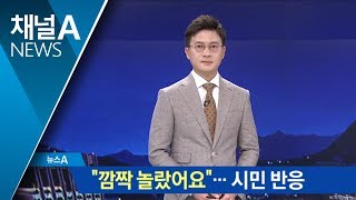 예정없던 남북 정상 만남…'깜짝' 놀란 휴일