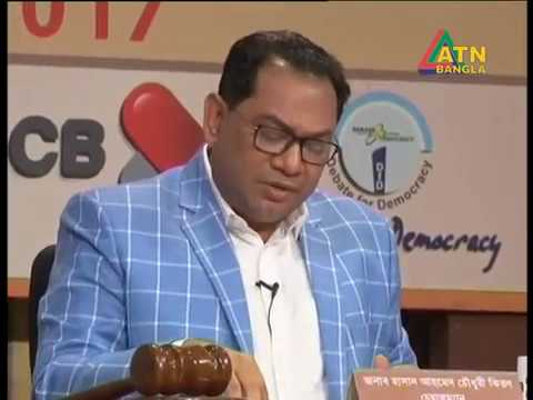 UCB Public Parliament on Digital Land Management System at ATN Bangla News 03 December 2017