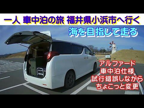 一人 車中泊の旅 福井県小浜市へ行く アルファード車中泊仕様変更しました