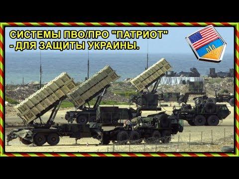 🚀Американская система ПВО/ПРО Patriot💙💛 - в действии