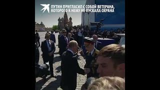 Путин пригласил с собой ветерана, которого не пускала к нему охрана