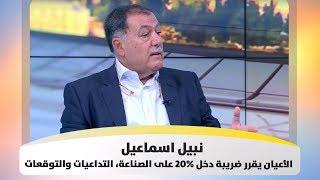 نبيل اسماعيل – الأعيان يقرر ضريبة دخل 20% على الصناعة، التداعيات والتوقعات