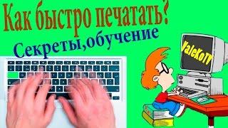 Слепой метод печати на клавиатуре 500+ зн./мин. Секреты от ValeKoTV/Touch typing