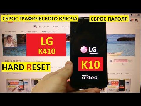 Hard Reset LG K10 Сброс настроек LG K410