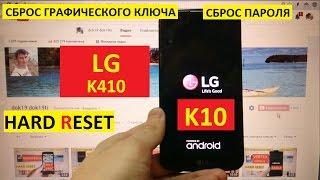 Скачать Hard Reset LG K10 Сброс настроек LG K410