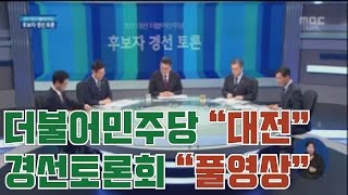 """[0326]더불어 민주당 """"대전"""" 경선토론회 [문재인,안희정,이재명,최성]"""
