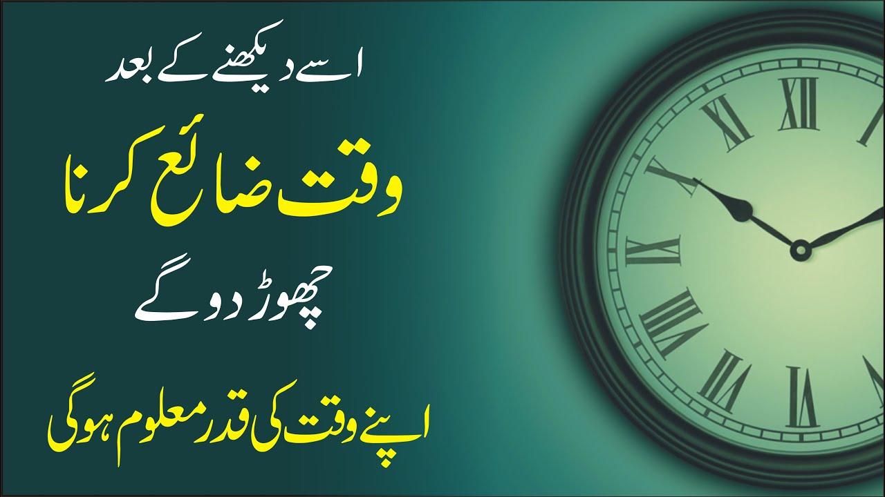 Download TIME - Best Motivational Video urdu | Powerful inspirational Speech by Atif Khan