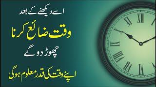 TIME - Best Motivational Video urdu | Powerful inspirational Speech by Atif Khan