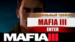 Правильный трейлер Mafia 3