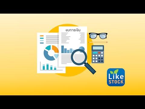 อ่านงบการเงิน ตอนที่ 1 ปูพื้นฐานอ่านงบการเงิน - Mr.LikeStock (ปรับปรุงใหม่)