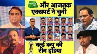 Sports Tak के दर्शकों और Aaj Tak एक्सपर्ट्स ने चुनी विश्व कप के लिए टीम इंडिया | CWC 2019