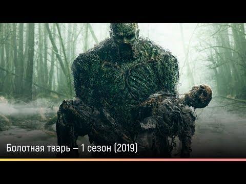 Болотная тварь — 1 сезон (2019) — русский трейлер
